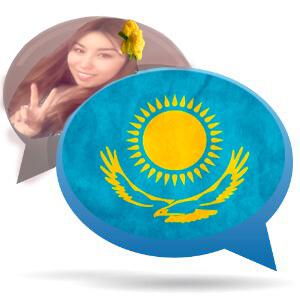 Фото чат Казахстану