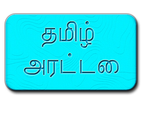 Tamil chat